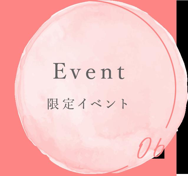 限定イベント